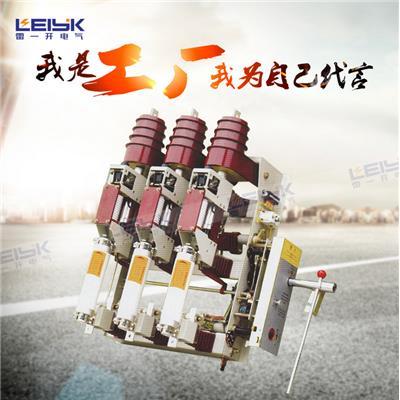 雷一 高压真空负荷开关 接地带熔座 FZRN25-10D/125-31.5