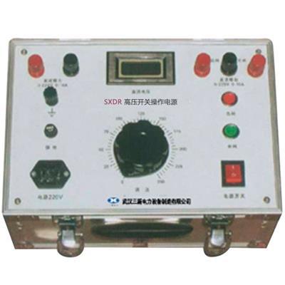 三新电力 高压开关操作电源 SXDR