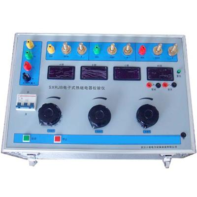 三新电力 电子式热继电器校验仪 SXRJB