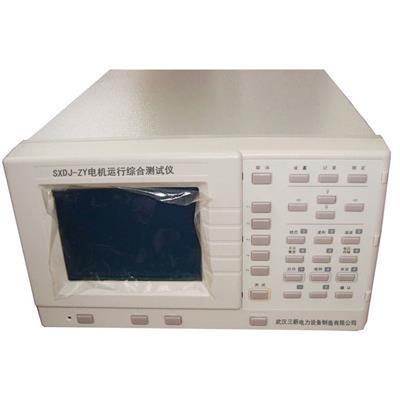 三新电力 电机运行综合测试仪 SXDJ-ZY