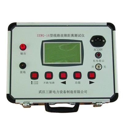 三新电力 线路故障距离测试仪 SXWG-16