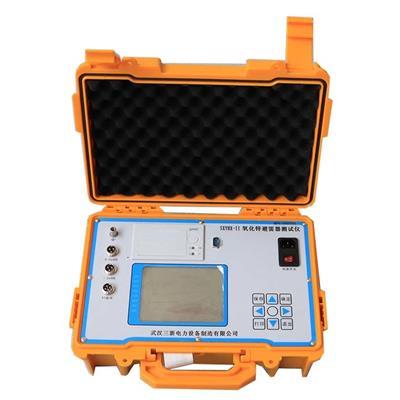 三新电力 氧化锌避雷器测试仪 SXYHX-II