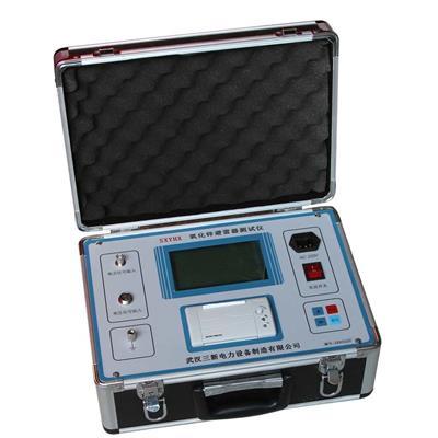 三新电力 氧化锌避雷器测试仪 SXYHX-I