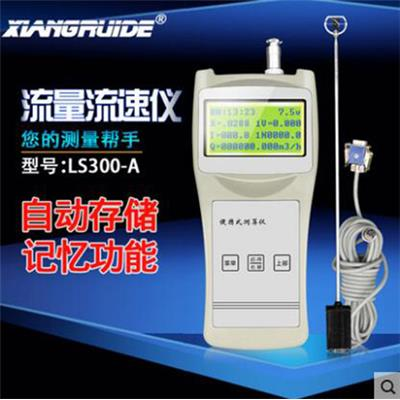 (LJ20A) / (LS20B) 水流速计便携式流速仪河道明渠水流流速测量仪流速流量仪