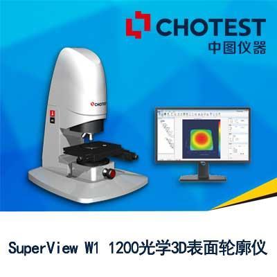 光学3D表面轮廓仪,白光干涉仪,中图仪器SuperView W1光学3D表面轮廓仪