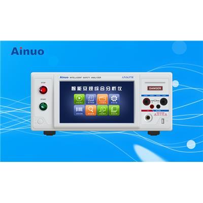 青岛艾诺ainuo四合一电气安全性能分析仪AN1637H