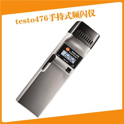 德图testo476手持式频闪仪(氙气灯)订货号 0563 4760