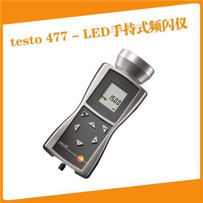 testo477- LED手持式频闪仪 德图便携式频闪仪订 0563 4770