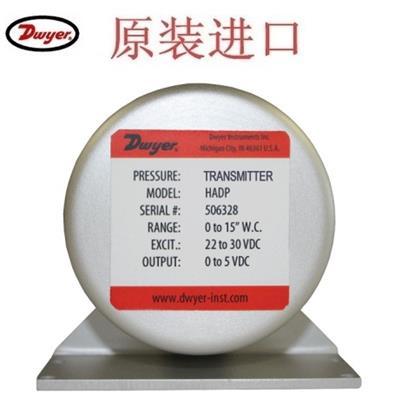 德威尔Dwyer HADP高精度差压变送器