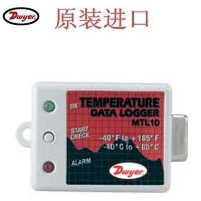 德威尔Dwyer MTL10型 微型温度数据采集器