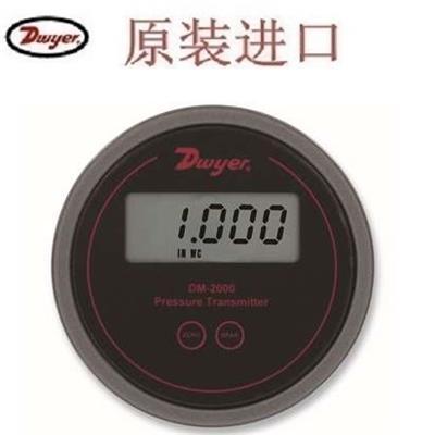 德威尔 Dwyer DM-2000 数显微差压变送器