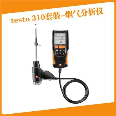 德图testo310入门级烟气分析仪燃气壁挂炉燃烧效率测量仪