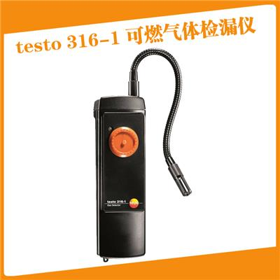 Testo/德图testo316-1可燃气体检漏仪订货号0632 0316