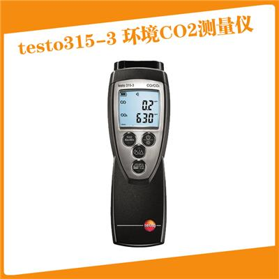 Testo/德图testo315-3环境CO / CO2测量仪订货号0632 3153