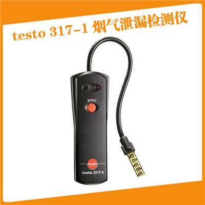 德图testo317-1烟气泄漏检测仪0632 3170