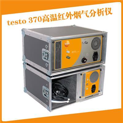 德图testo370高温红外烟气分析仪