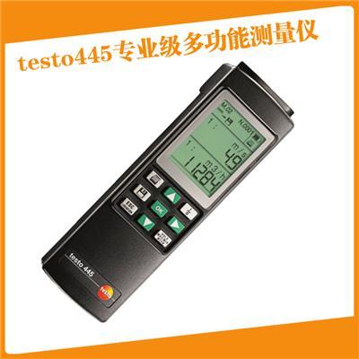 德图testo445专业级多功能测量仪订货号0560 4450