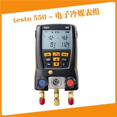 德图testo550智能基础级电子冷媒表组订货号0563 1550