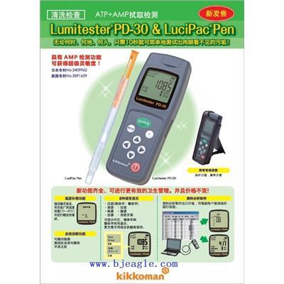 日本龟甲万ATP荧光检测仪PD-30