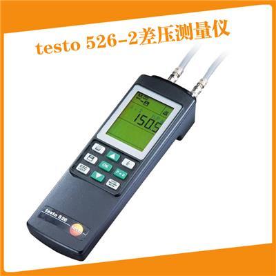 德图testo526-2工业级差压测量仪订货号0560 5281
