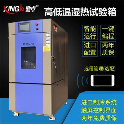【勤卓】高低温试验箱HK-80G热卖80L/低温0℃~高温150℃
