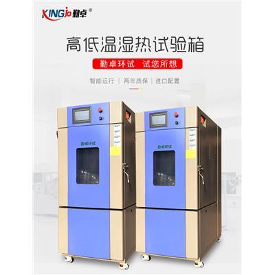 【勤卓】高低温试验箱CK-80G热卖80L/低温-20℃~高温150℃