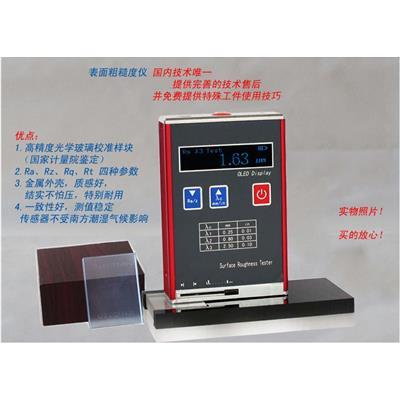 时代润宝TR100A粗糙度仪 表面粗糙度仪 TR100A袖珍粗糙度仪