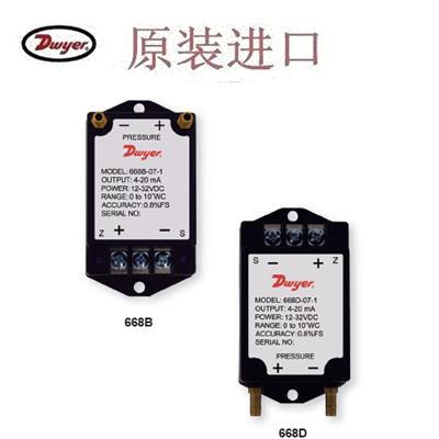 德威尔Dwyer 668b/d紧凑型差压变送器