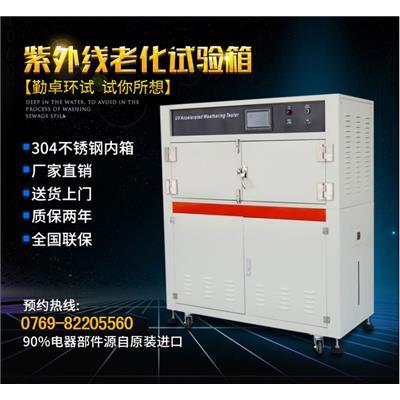 【勤卓】UV老化测试机 紫外线耐候试验箱