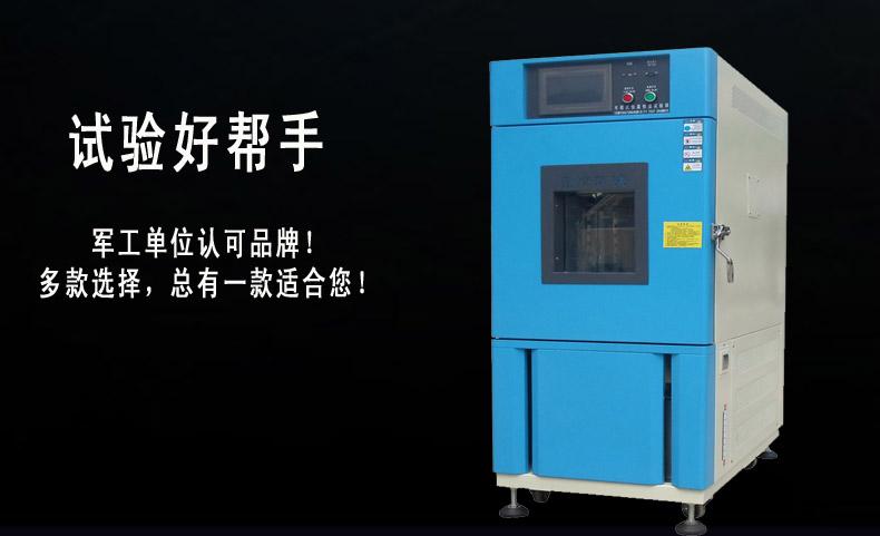 高低温湿热组合实验设备恒温恒湿实验箱