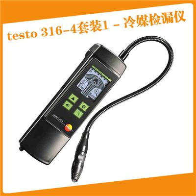 德图testo 316-4套装2 适用于液氨(NH3)的冷媒检漏仪