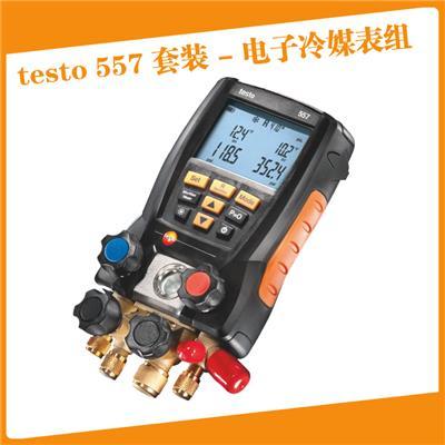 德图testo557套装 - 智能专业级电子冷媒表组订货号 0563 1557