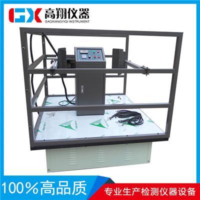 产销护栏型模拟运输振动台GX-ZD101