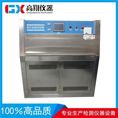 优质商家供应UV紫外线老化试验箱