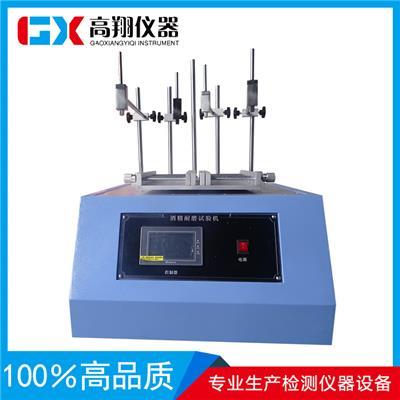厂家直销触摸屏耐磨擦试验机GX-NM303B