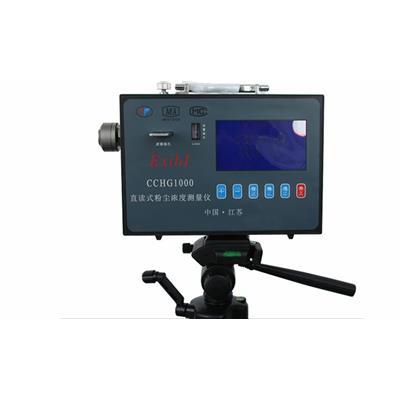 精诚仪器 CCHG1000 粉尘浓度测定仪