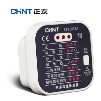 正泰仪器电源极性检测器ZTY1001A家庭线路检验插座电路相位检测仪