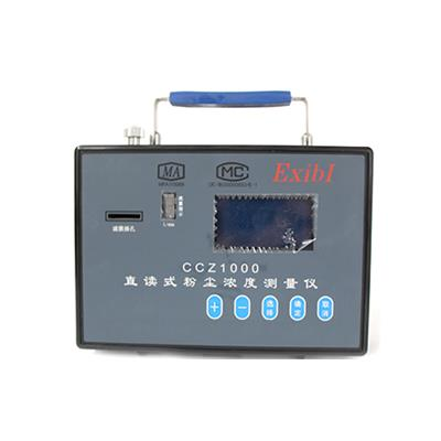青岛聚创CCZ1000直读式粉尘浓度测量仪