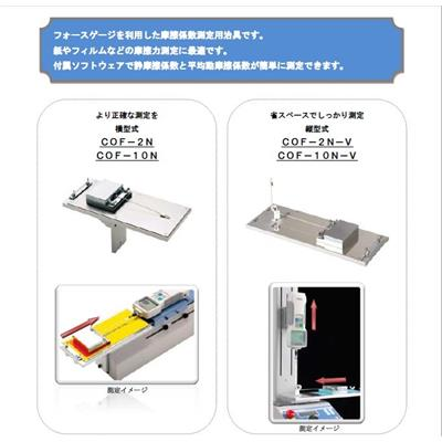 日本依梦达IMADA   摩擦系数测试夹具COF-20N-V