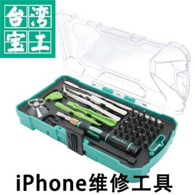 台湾宝工40件螺丝批组套 专业拆机维修SD-9326M笔记本起子组