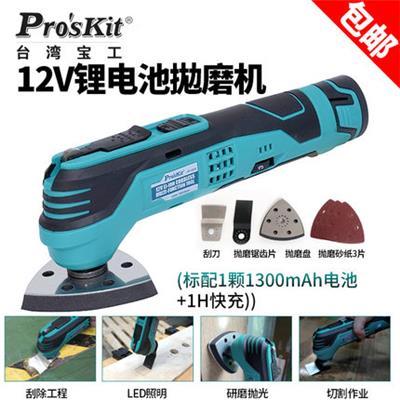 宝工PT-1210G 12V锂电多功能抛磨机充电万用宝打磨机抛光机切割机