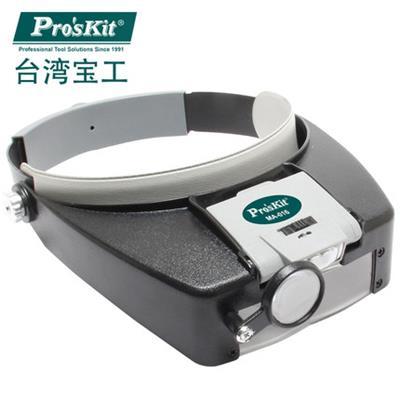 台湾宝工 MA-016 带LED灯放大镜 可调节式 头戴式 3种放大倍数