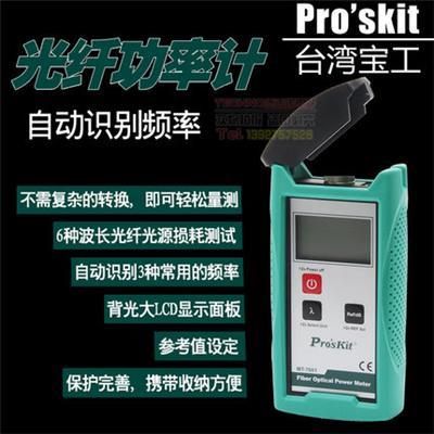 台湾宝工 MT-7601-C高精度型光功率计测试仪光纤功率计量光纤表