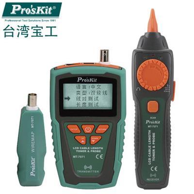 台湾宝工网线测线仪寻线仪 LCD音频线长查线器 巡线仪 MT-7071