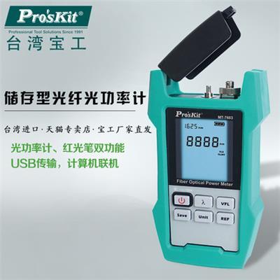台湾宝工Pro'skit MT-7603-C 储存型光纤光功率计(带电池)