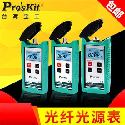 台湾宝工Pro'skit MT-7802-FC 光纤光源测试表 光缆 光路测试表