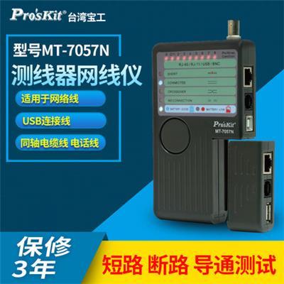 宝工网络测试器测线仪MT-7057N电话线BNC同轴电缆USB连接线测试仪
