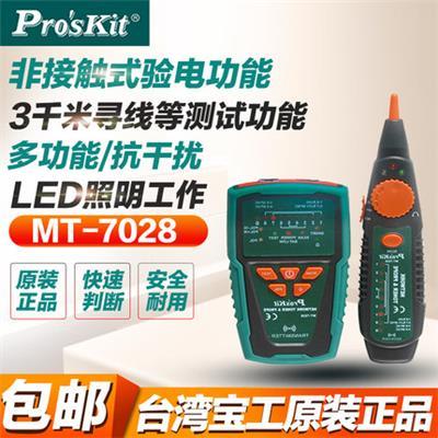 台湾宝工寻线仪测线仪寻线器查线仪测试仪网络电话查线MT-7028