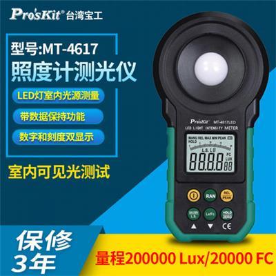 宝工照度计MT-4617led-c双刻度数显LED灯室内光源亮度测量照度计