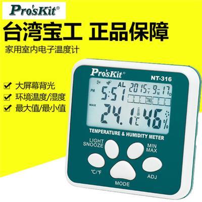 台湾宝工数字温湿度计高精度工业家用室内电子温度计带背光NT-316